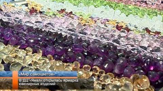 ВДЦ«Ямал» открылась ярмарка ювелирных изделий.