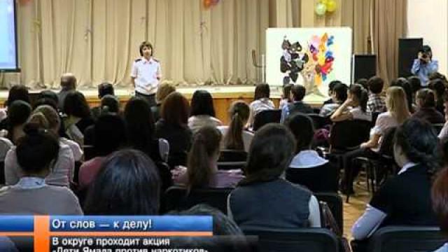 Вокруге проводится акция «Дети Ямала против наркотиков».