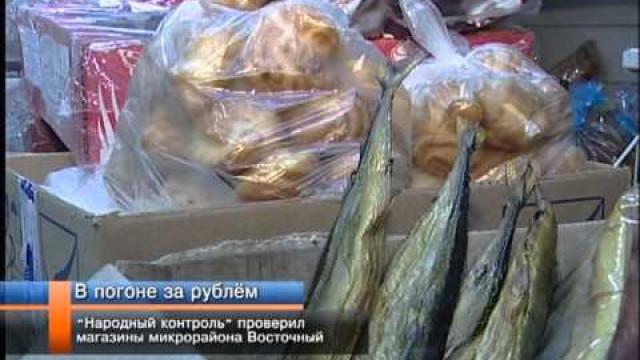 «Народный контроль» проверил магазины микрорайона Восточный.