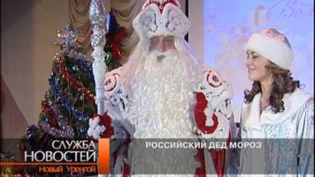 Российский Дед Мороз иЯмал Ири вНовом Уренгое.
