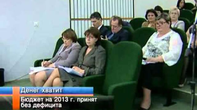 Депутаты городской думы утвердили бюджет наследующие три года.