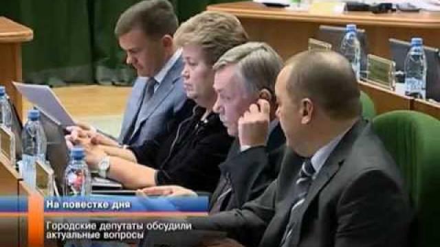 Городские депутаты обсудили актуальные вопросы.