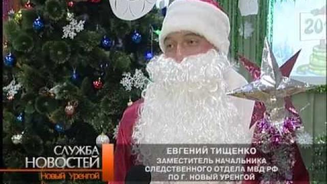 Полицейский сменил мундир накостюм новогоднего волшебника.