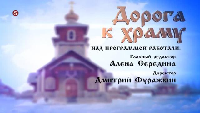 Дорога кхраму. Выпуск 104.