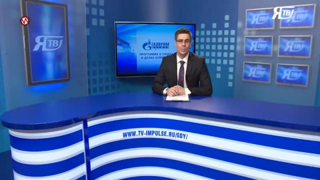 Газпром добыча Ямбург. Выпуск от1июня 2015г.
