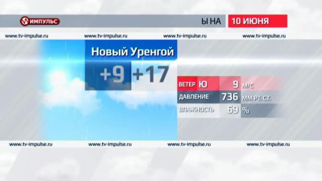 Служба новостей. Выпуск от9июня 2015г.