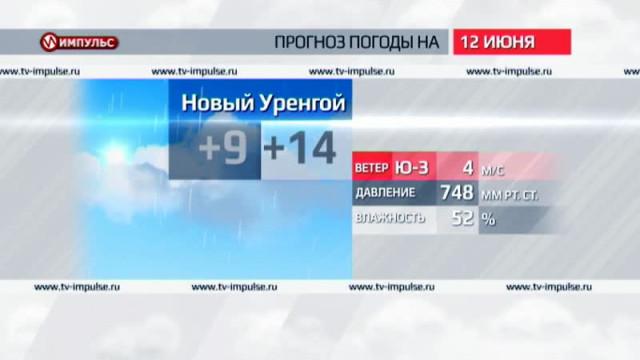 Служба новостей. Выпуск от11июня 2015г.