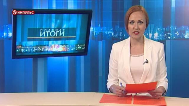 Подводя итоги. Выпуск от14июня 2015г.