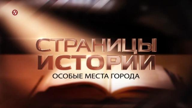 Страницы истории. Выпуск20.
