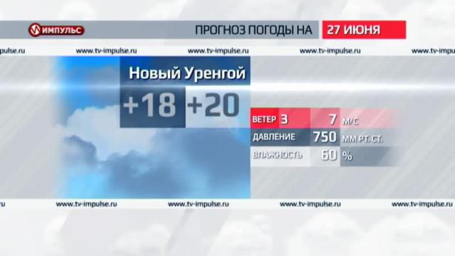 Служба новостей. Выпуск от26июня 2015г.