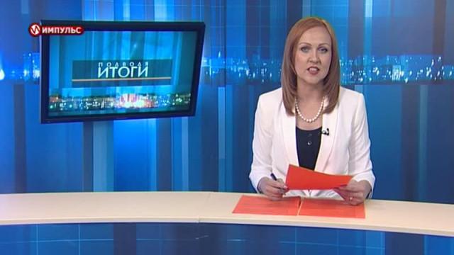 Подводя итоги. Выпуск от28июня 2015г.