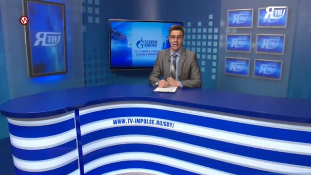 Газпром добыча Ямбург. Выпуск от29июня 2015г.