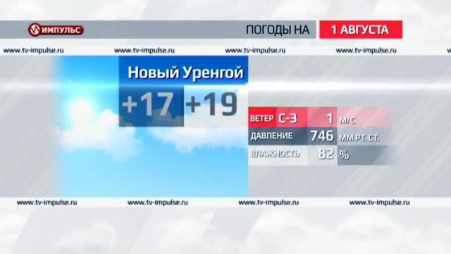 Служба новостей. Выпуск от31июля 2015г.