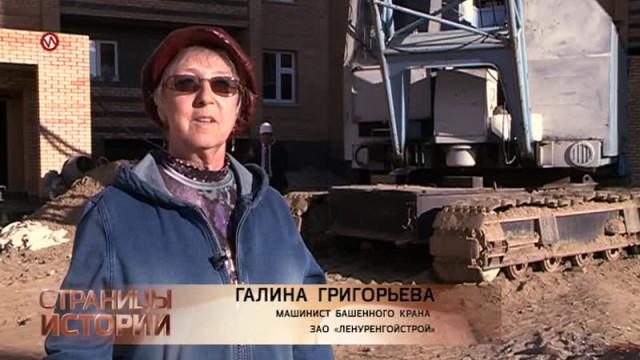 Страницы истории. Выпуск21.