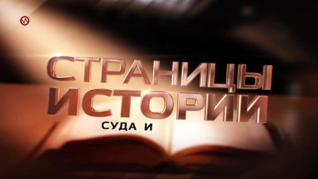 Страницы истории. Выпуск22.