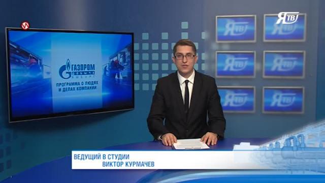 Газпром добыча Ямбург. Выпуск от28сентября 2015г.