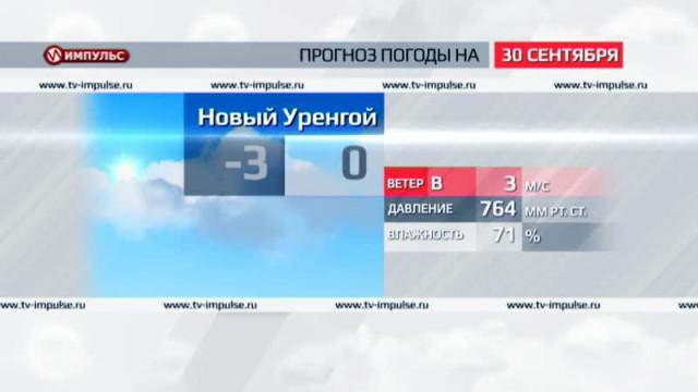 Служба новостей. Выпуск от29сентября 2015г.