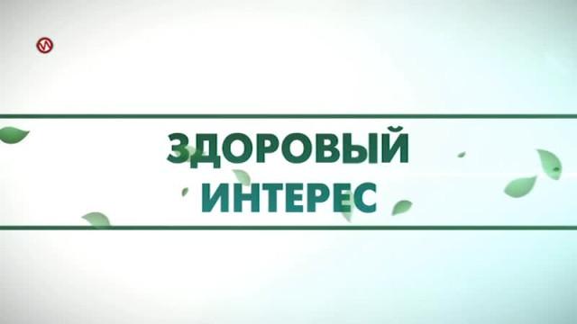 Здоровый интерес. Выпуск23.