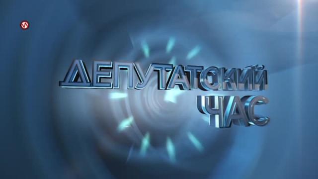Депутатский час. Выпуск8.