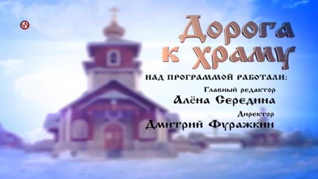 Дорога кхраму. Выпуск 107.