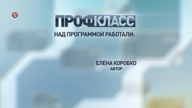 Профкласс. Выпуск5.