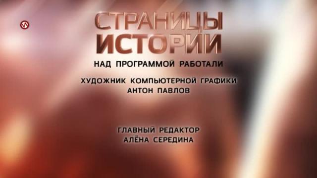 Страницы истории. Выпуск26.