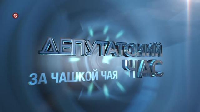 Депутатский час. Выпуск9.