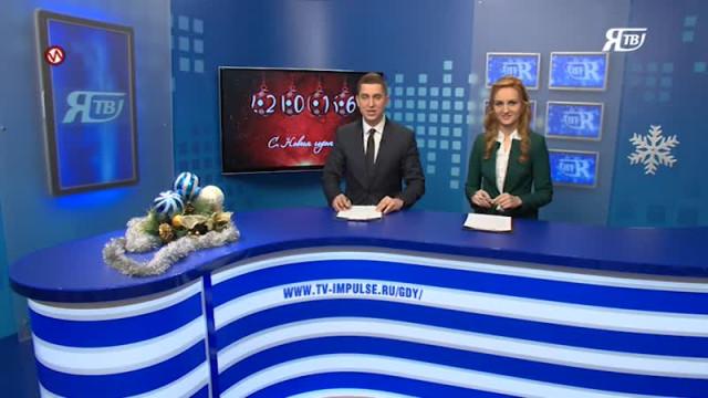Газпром добыча Ямбург. Выпуск от28декабря 2015г.
