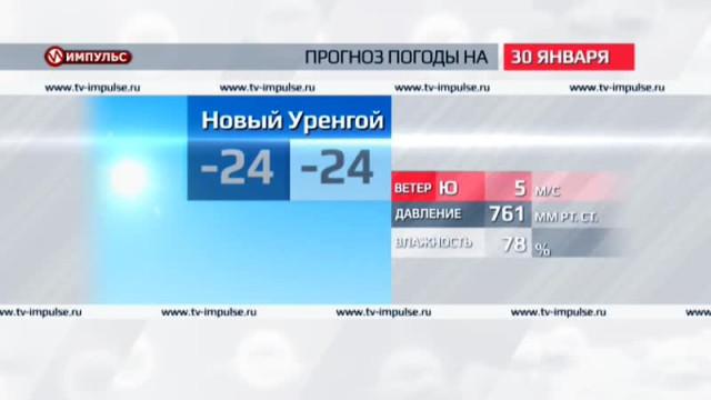 Служба новостей. Выпуск от29января 2016г.
