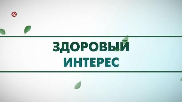Здоровый интерес. Выпуск31.