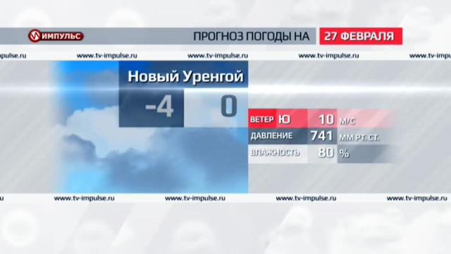 Служба новостей. Выпуск от26февраля 2016г.