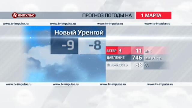 Служба новостей. Выпуск от29февраля 2016г.