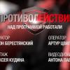 Противодействие. Выпуск18.