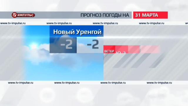 Служба новости. Выпуск от30марта 2016г.