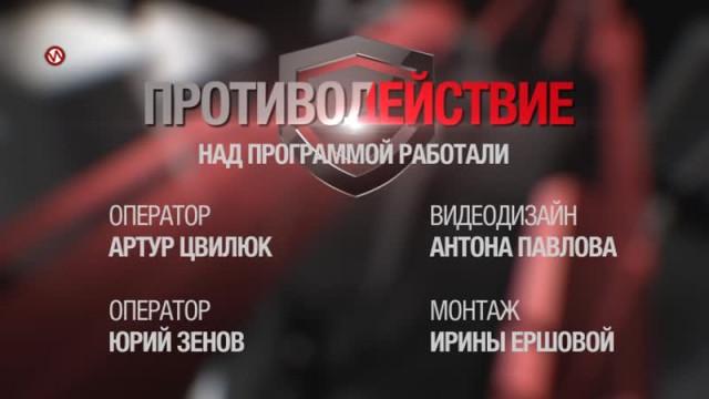 Противодействие. Выпуск21.