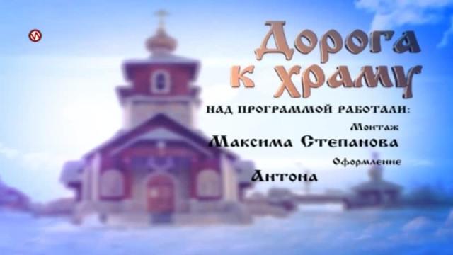 Дорога кхраму. Выпуск 121.