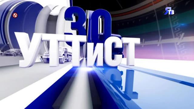 Газпром добыча Ямбург. Выпуск от2мая 2016г.