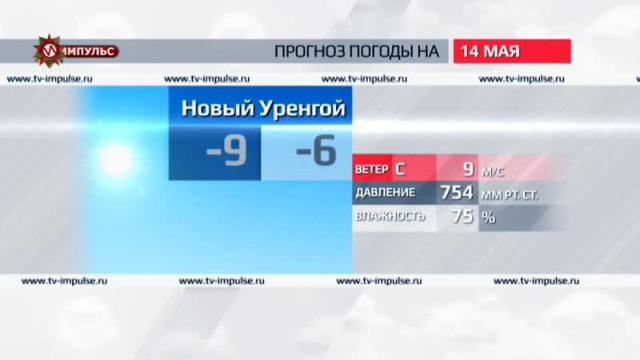 Служба новостей. Выпуск от13мая 2016г.