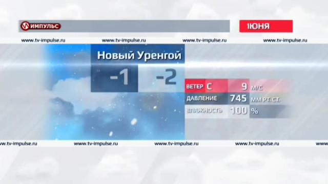 Служба новостей. Выпуск от31мая 2016г.