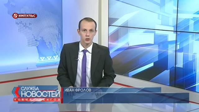 Служба новостей. Выпуск от6июня 2016г.