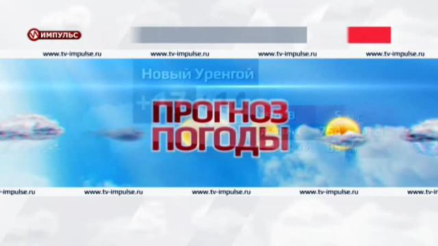 Служба новостей. Выпуск от8июня 2016г.