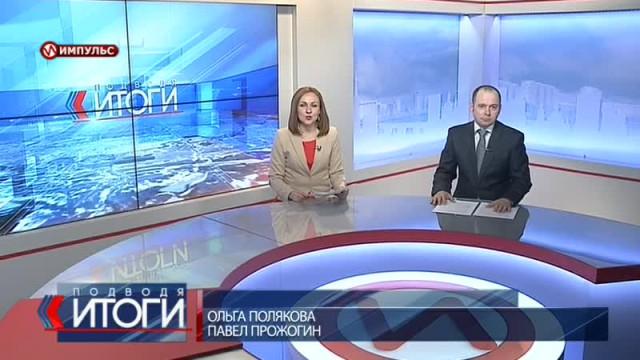 Подводя итоги. Выпуск от12июня 2016г.