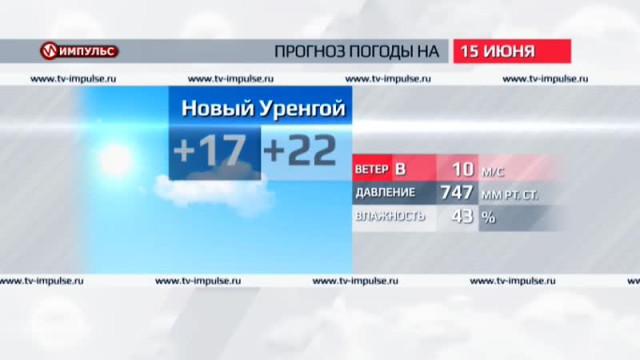Служба новостей. Выпуск от14июня 2016г.
