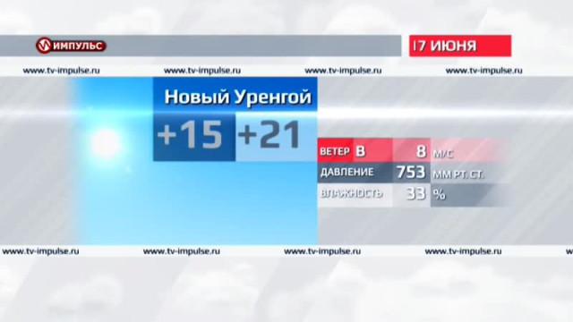 Служба новостей. Выпуск от16июня 2016г.