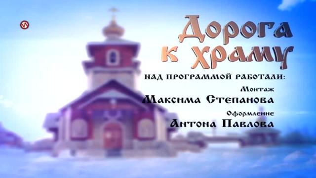 Дорога кхраму. Выпуск 124.