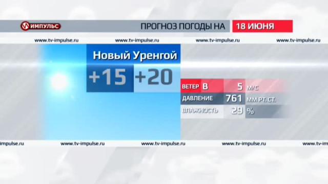 Служба новостей. Выпуск от17июня 2016г.