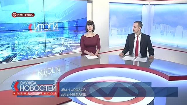 Подводя итоги. Выпуск от19июня 2016г.