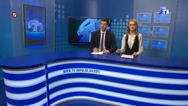 Газпром добыча Ямбург. Выпуск от20июня 2016г.