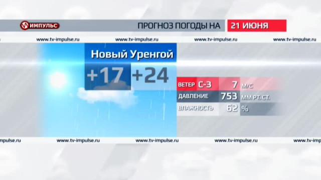 Служба новостей. Выпуск от20июня 2016г.