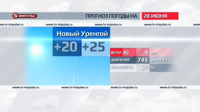 Служба новостей. Выпуск от27июня 2016г.